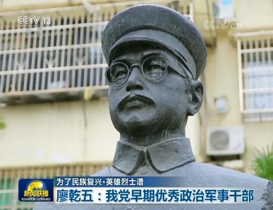 廖乾五:我党早期优秀政治军事干部
