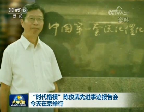 """""""时代楷模""""陈俊武先进事迹报告会在京举行"""