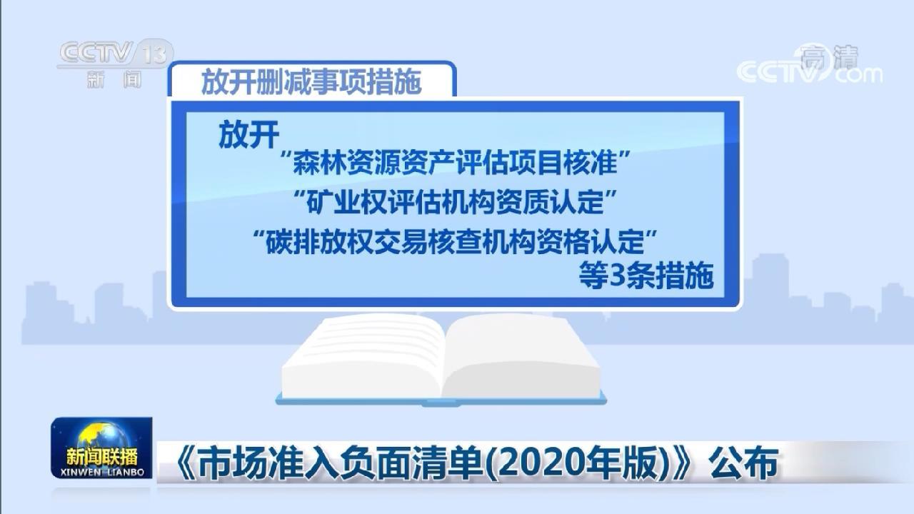 《市场准入负面清单(2020年版)》公布 加快规范国内市场