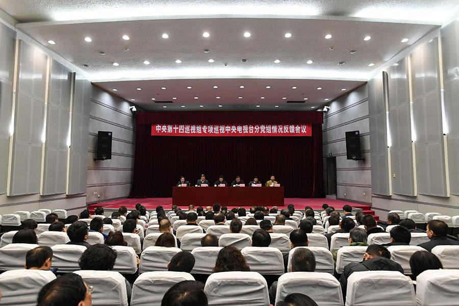 中央第十四巡視組向中央電視臺分黨組反饋專項巡視情況