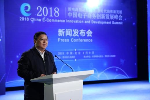 贵阳市人民政府副市长王玉祥讲话