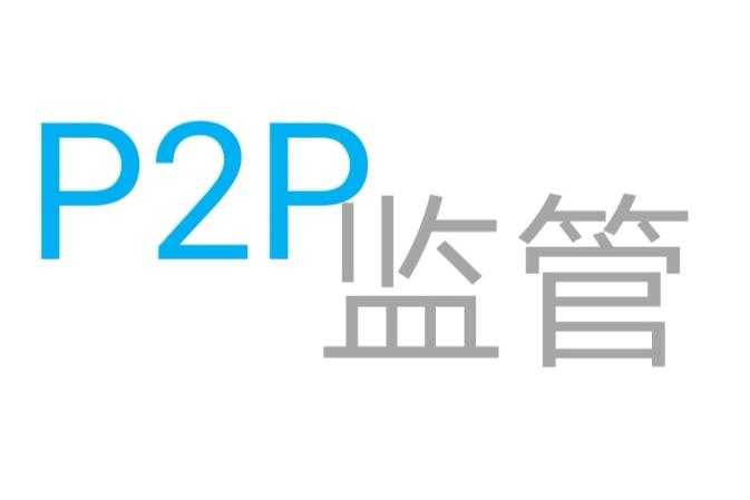 九省份发文取缔P2P网贷业务 业内人士:83号文其实是给网贷的最后出路