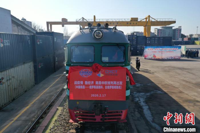 中欧班列(南昌)恢复常态化开行 今年首趟发出