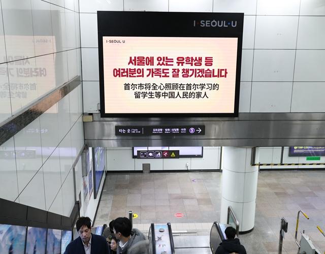 2月18日,韩国首尔市光化门地铁站大屏幕播出为中国加油的视频。文中配图均来自新华社