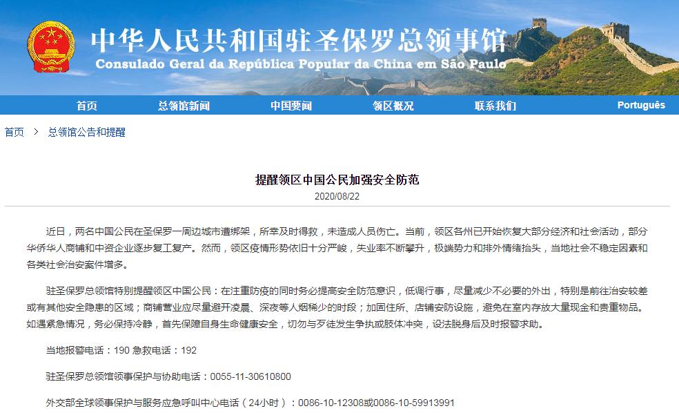 外媒:中国驻圣保罗总领事馆遭袭击威胁,巴西警方展开调查