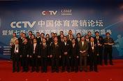 第七届中国体育营销论坛合影