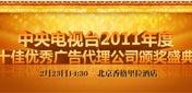 中央电视台2011年度十佳优秀广告代理公司颁奖盛典