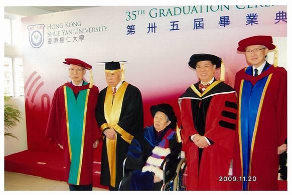 田家炳先生获香港树仁大学颁授荣誉社会科学博