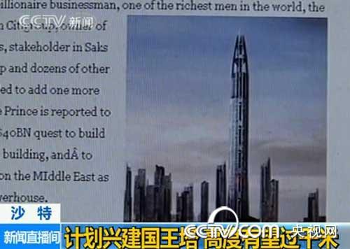 [视频]沙特计划兴建国王塔