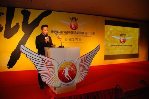 乔丹杯第五届运动装设计大赛发布会