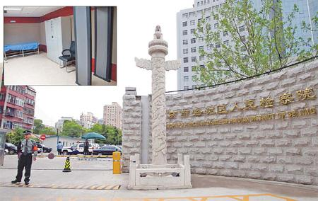 The front gate of Haidian procuratorate. Inset: Inside of the health center. (Photo: China Daily)