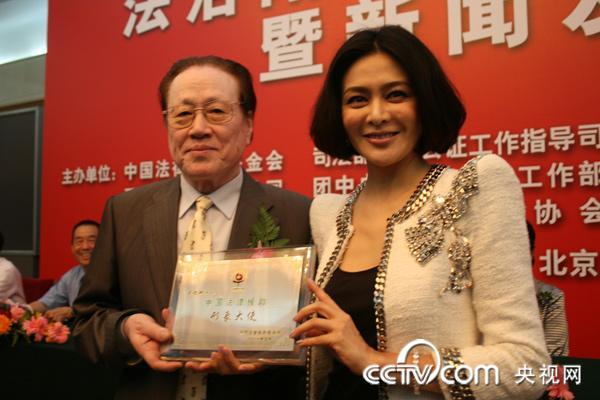 为关之琳女士颁发中国法律援助基金会形象大使聘书
