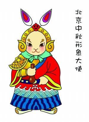吴冠英介绍,北京中秋形象设计主要吸收北京传统兔儿爷造型元素和