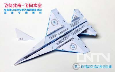 航模纸飞机图纸展示