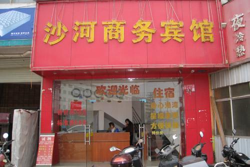 赣州农家乐:章贡区农家旅馆