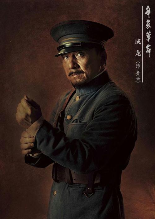 《辛亥革命》锁定国庆档 成龙出演革命家黄兴