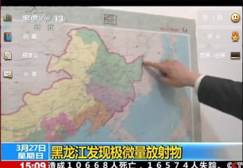 环保部门设在黑龙江省饶河县,抚远县,虎林县的三个监测点的气溶胶样品