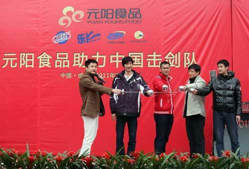 """王海滨教练带领国家击剑队的队员们参加""""元阳食品助力中国击剑队""""活动"""