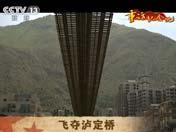 <a href=http://news.cntv.cn/china/20110701/112732.shtml target=_blank>十五集:飞夺泸定桥</a>