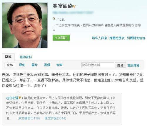 赛富阎焱称李念是同事妻子,引发网友对于李念老公的猜测。
