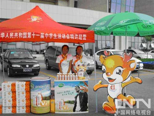 水域山沙棘果汁助阵全国中运会