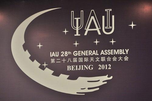 第28届国际天文学联合会大会会徽。人民网刘然摄