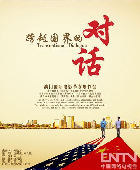 《跨越国际的对话》海报