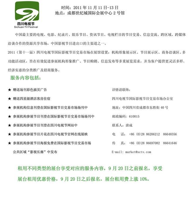 2011(第十一届)四川电视节国际影视节目交易市场服务项目