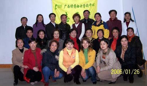 广西绿荫妇女咨询中心志愿者