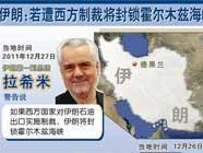 В случае угроз со стороны Запада Ормузский пролив будет перекрыт - вице-президент Ирана