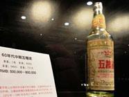 """За рекордную сумму продана с аукциона бутылка китайской водки """"Улянъе"""" производства середины 60-х годов 20-го века"""