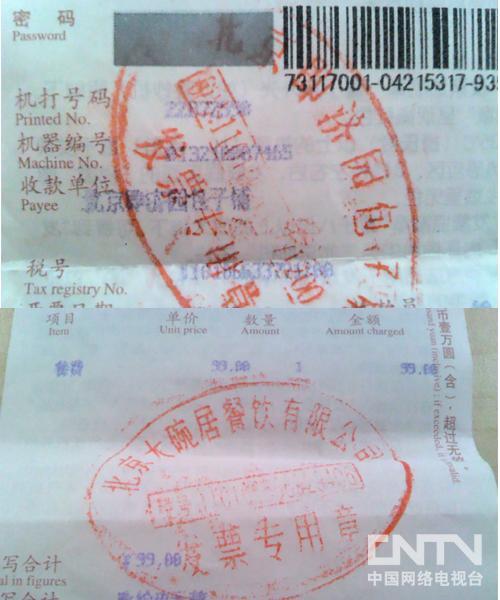 北京部分餐饮店仍开具旧章发票 税务局称属违规发票