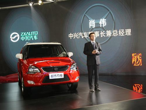 标志着中兴汽车开始走向乘用车市场.