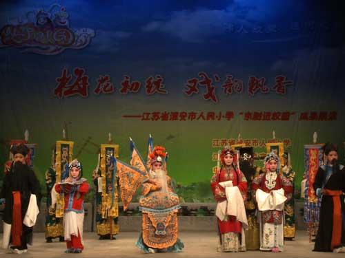 """淮安市人民小学同学演出的""""行云流水""""中的《定军山》"""
