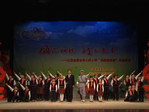 淮安市人民小学同学和长荣京剧院合演情景剧《沙家浜》