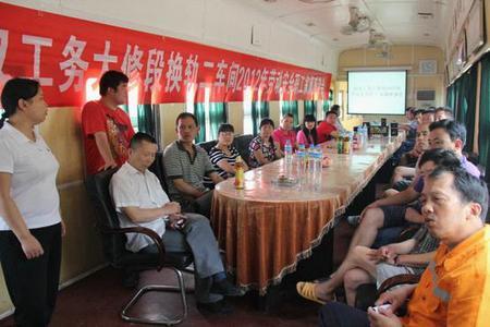 """武汉铁路局工务大修段""""劳动安全生产教育月""""活动成效显著"""