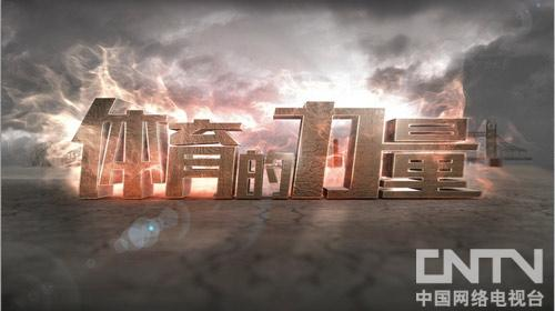 CCTV纪录片《体育的力量》第一集从北京到伦敦