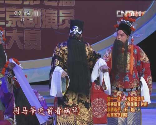 王越复赛参赛剧目《铡美案》