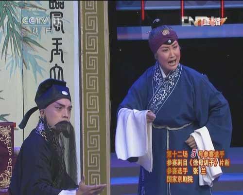 张兰复赛参赛剧目《徐母训子》