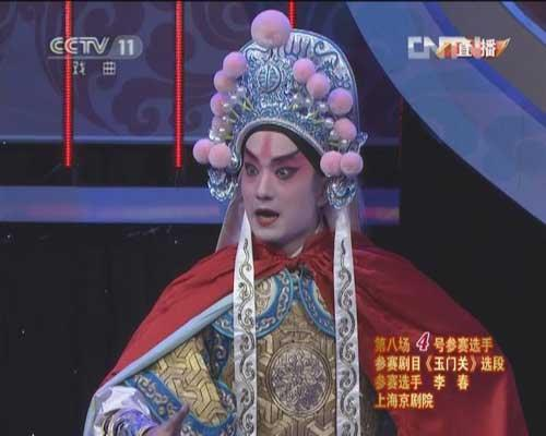 李春复赛参赛剧目《玉门关》