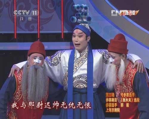 郭毅复赛参赛剧目《独木关》