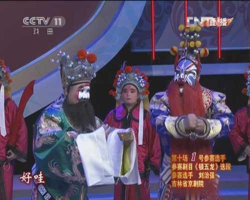 刘治强复赛参赛剧目《锁五龙》