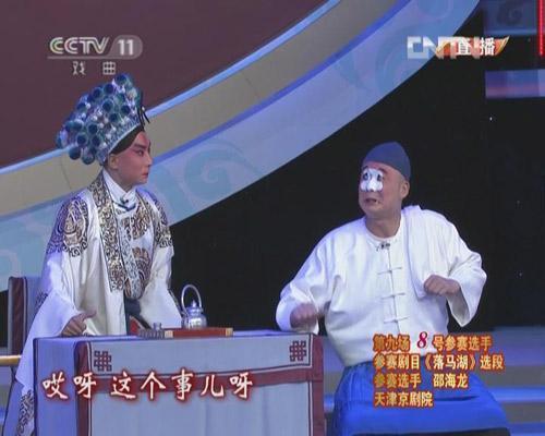 邵海龙复赛参赛剧目《骆马湖》