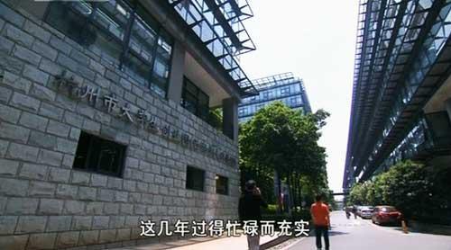 杭州大学创业园