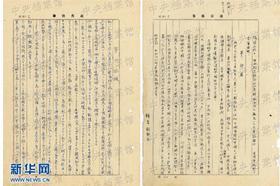 중앙기록보관소 ��일본군 전범의 중국침략 범죄 자술서�� 공개