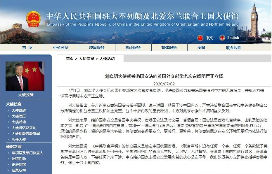 英方就香港国安法指手画脚、
