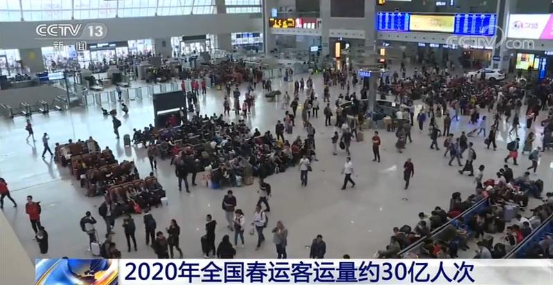 交通运输部发布2020年春运客流预测分析报告 高铁民航等出行量增加 长途客运下降