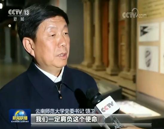 谱写好中国梦的云南篇章——习近平总书记在云南考察引起当地干部群众热烈反响