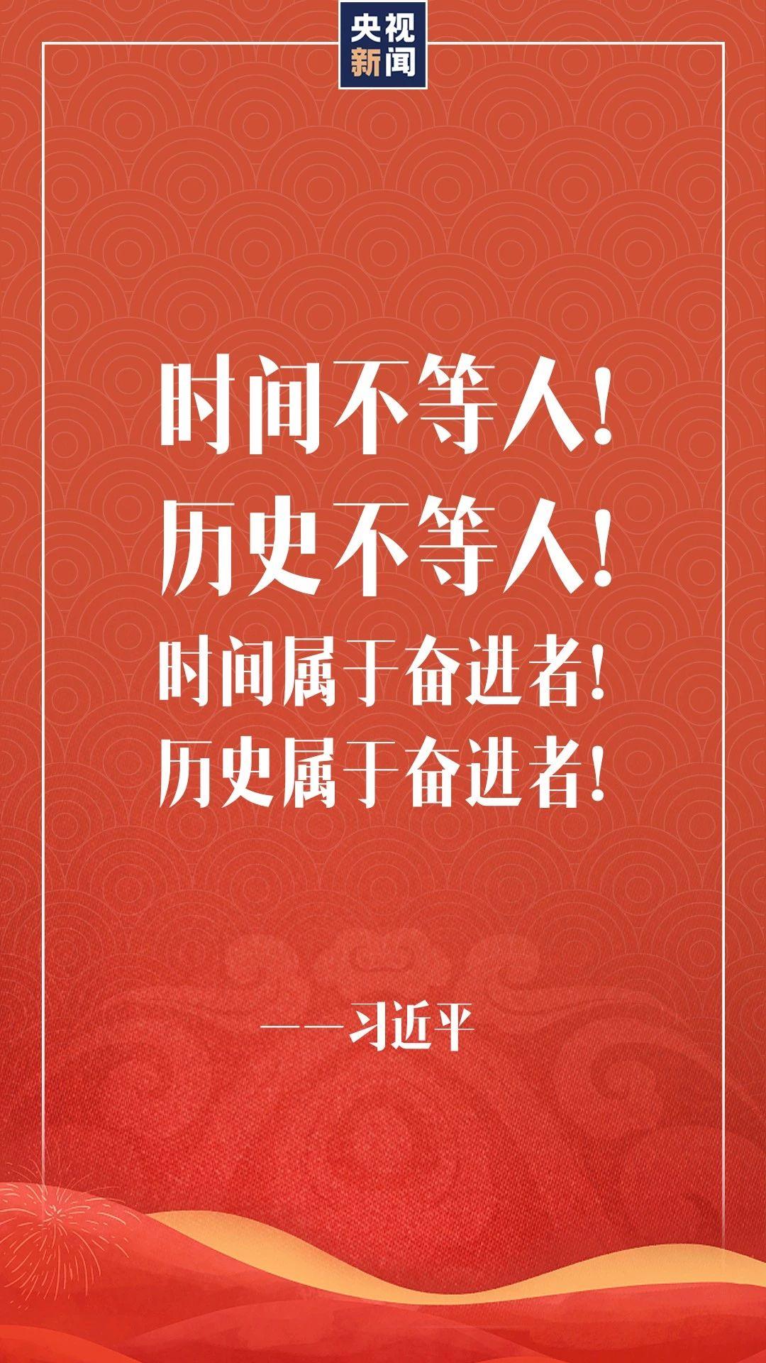 北京时间校对_习近平:时间属于奋进者!历史属于奋进者!_新闻中心_中国网