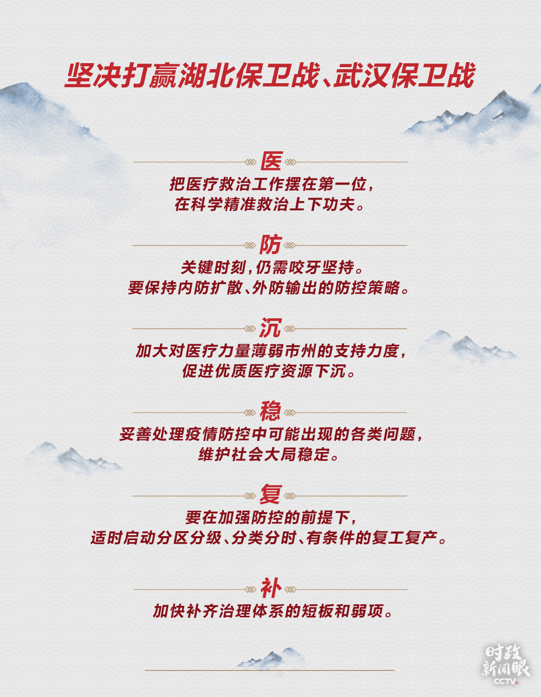 时政新闻眼丨习近平赴武汉考察,传递哪些鲜明信号?